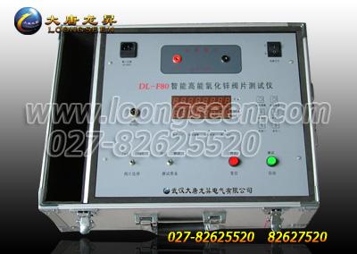 DL-F80发电机灭磁氧化锌阀片测试仪