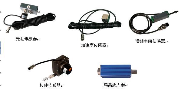 """DL-228智能高压开关动特性测试仪是我公司最新研制第五代产品。 此测试仪由""""DL-228开关动特性分析仪""""和""""DL-228辅助电源箱""""两部分组成。 DL-228开关动特性分析仪与常规配置相比较,除具备相同功能外,后面板增加了断路器储能,断路器回路电阻测试,断路器辅助触点测试,断路器合闸电阻值及投入时间测试,专门测试西门子石墨触头开关的动作特性。 同时增加了多种测速方式:光电编码器,旋转编码器,滑性电阻传感器,加速度传感器."""