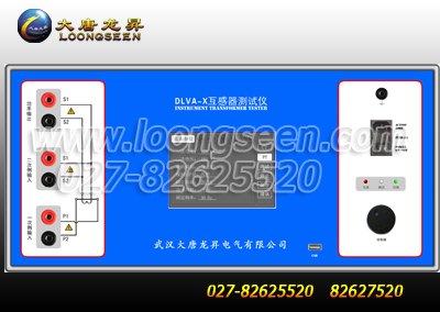 DLVA-X 变频互感器伏安特性综合测试仪 励磁电压高达30KV