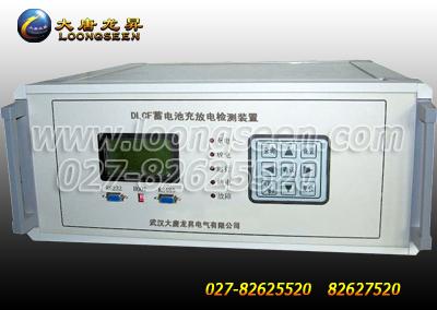 DLCF蓄电池充放电装置